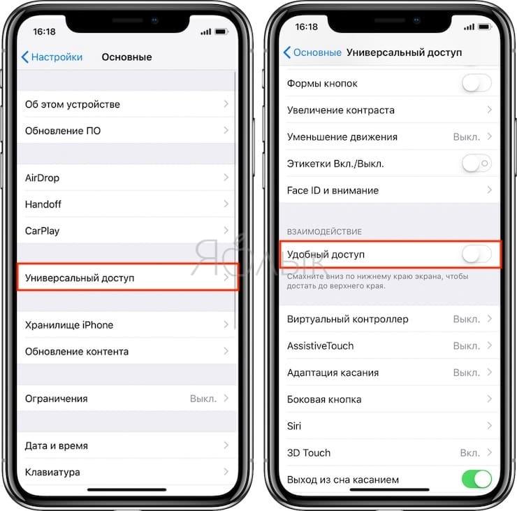Как включить режим Удобный доступ (Reachability) на iPhone X, iPhone Xs, iPhone Xs Max и iPhone Xr