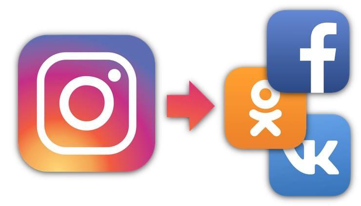 Как привязать Инстаграм к Вконтакте, Одноклассникам и Фейсбуке, чтобы фото и видео появлялись во всех соцсетях