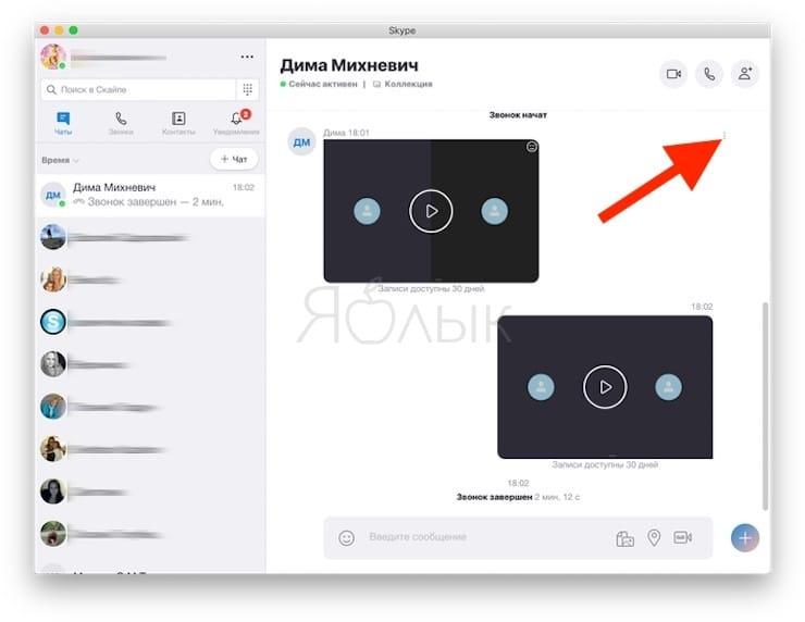 Как записать звонок в Скайпе на iPhone, iPad или компьютере
