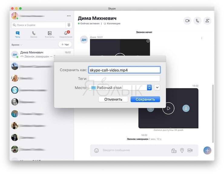 Как сохранить запись звонка в Skype