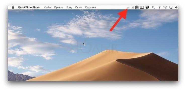 Как записать видео с экрана Mac при помощиQuickTime Player