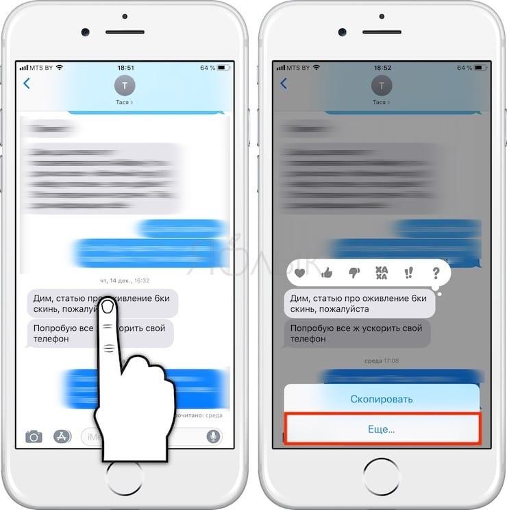 Как пересылать сообщения SMS или iMessage другому контакту