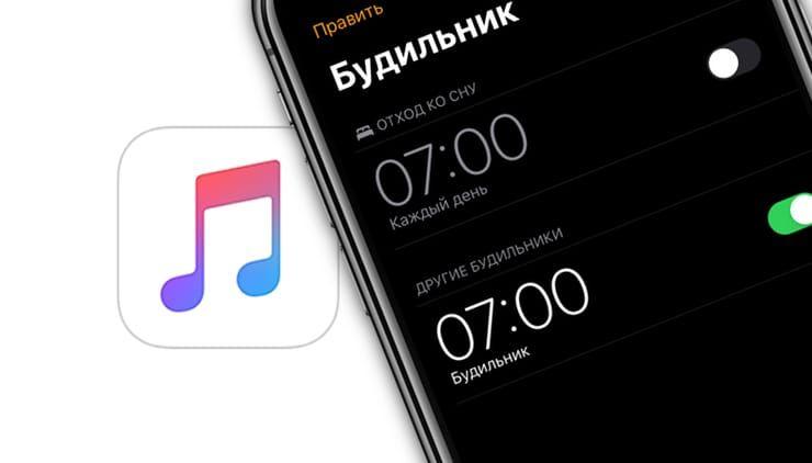 Как поставить на будильник в iPhone любую песню