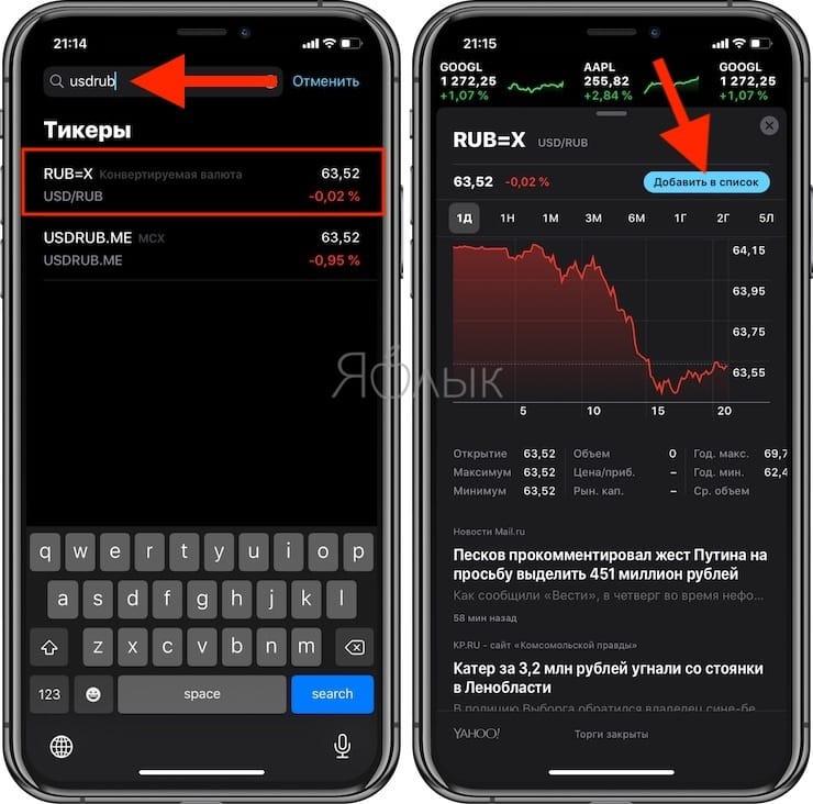 Как смотреть курсы валют: рубля, доллара, гривны, евро, биткоина в приложении Акции на iPhone