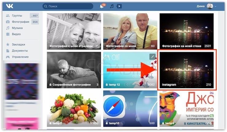 Как привязать Инстаграм к Facebook,Вконтакте или Одноклассникам