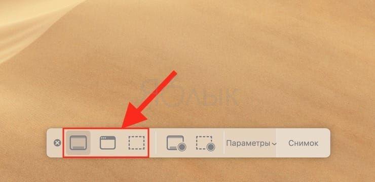 Как сделать скриншот при помощи программы «Снимок экрана» на macOS