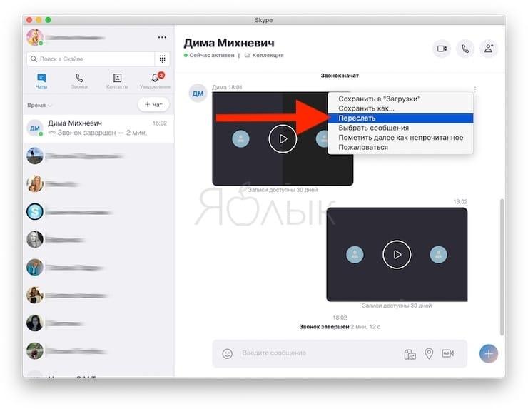 Как поделиться записью звонка в Skype
