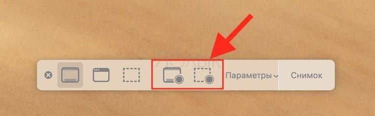Как записать видео с экрана Mac при помощиприложения Снимок экрана
