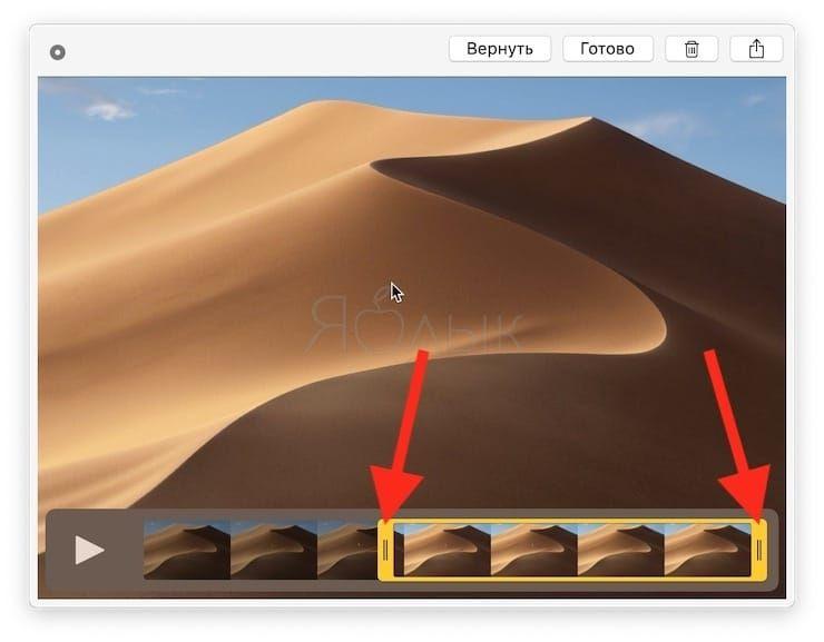 Как отредактировать (обрезать) видео записи экрана в macOS Mojave