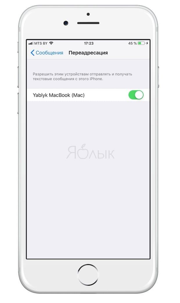 Отправка и получение SMS на Mac