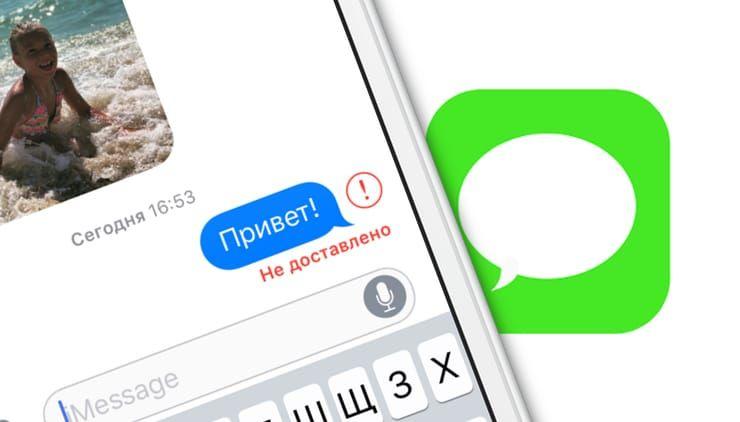 Доставленные сообщения на Айфоне: как исправить ошибку «Не доставлено» в iMessage