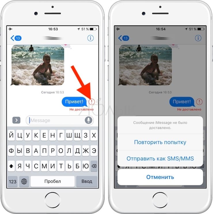 Отправить как SMS