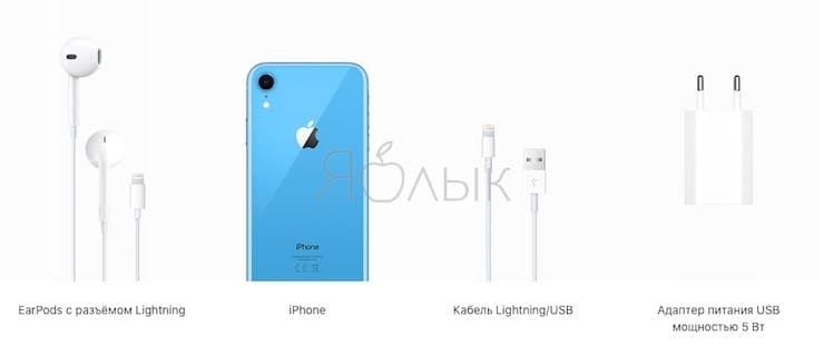 Комплект поставки (что в коробке) iPhone XR