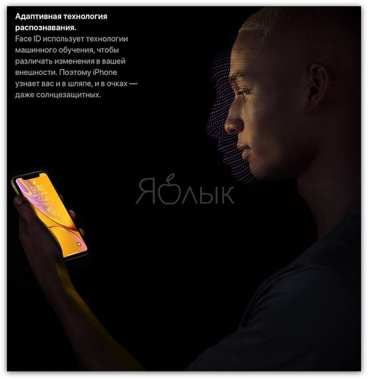 Face ID в iPhone XR