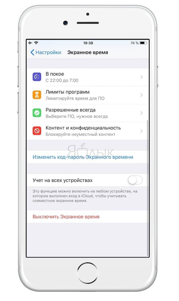 Как устанавливать ограничения (блокировать) на работу отдельных приложений на iPhone и iPad