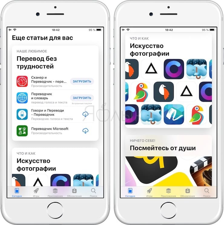 раздел«Еще статьи для вас» в App Store
