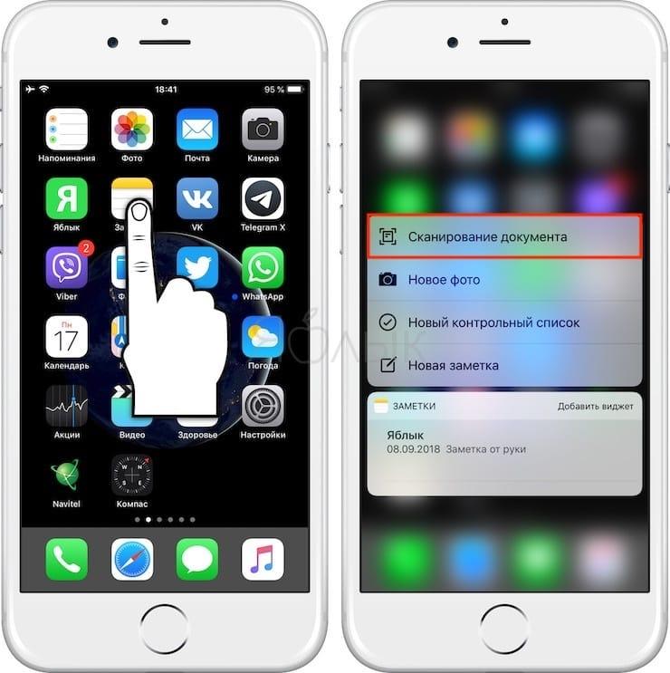 Новые 3D Touch жесты для приложения Заметки