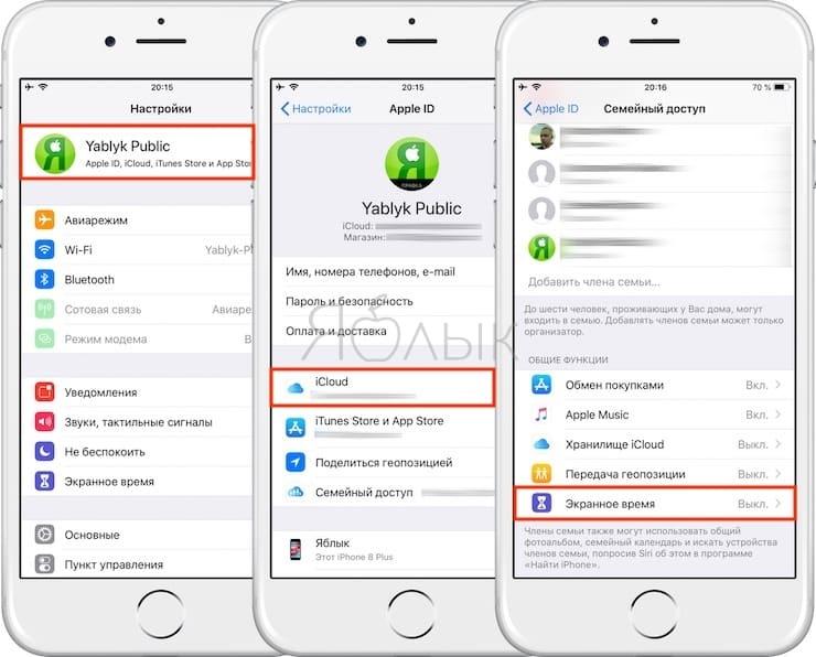 Семейный доступ и настройка Экранного времени в iOS