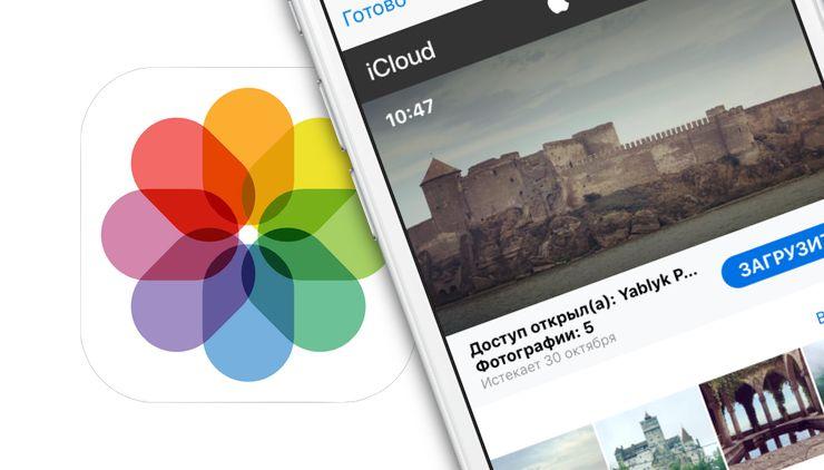 Как получить (и отправить) ссылку на фото, хранящиеся на iPhone или iPad