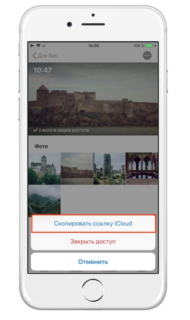 How to get a link to a photo or video on iPhone (iCloud)