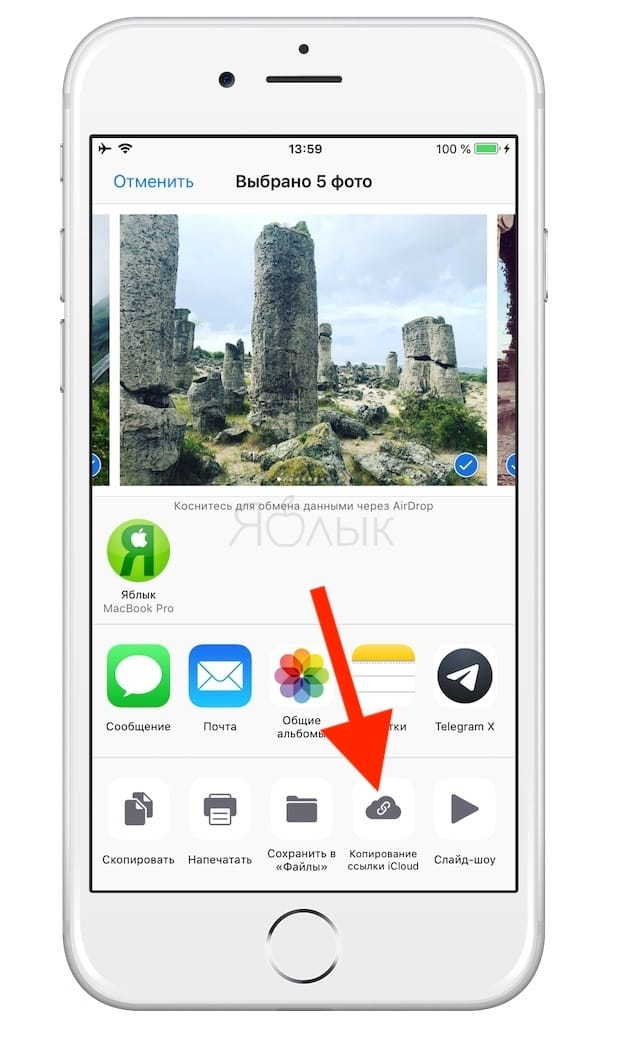 How to get (and send) a link to photos stored on iPhone or iPad