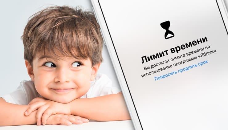 Как дети обходят родительские запреты «Экранного времени» в iOS 12