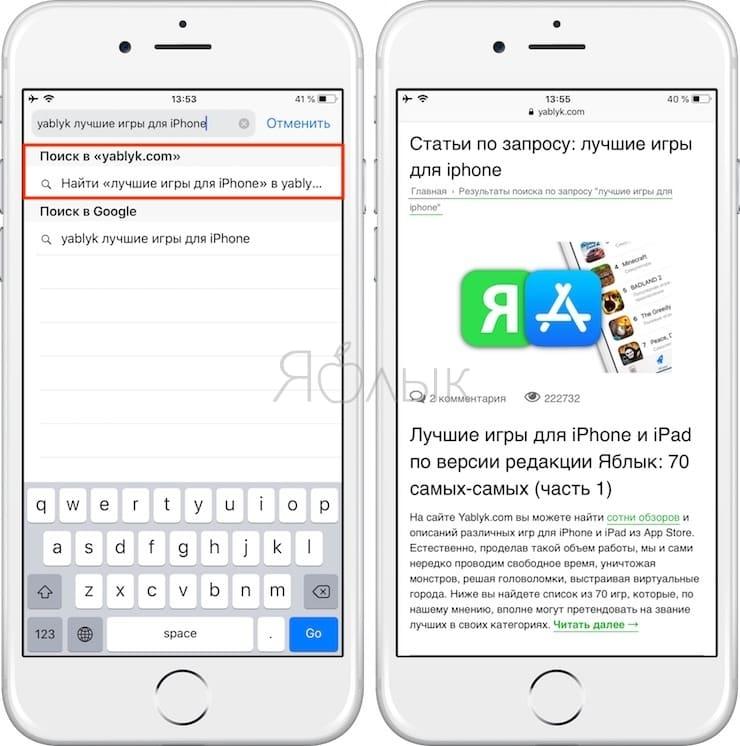 Как искать информацию на уже посещенных сайтах через Быстрый поиск веб-сайтов Mac и iOS