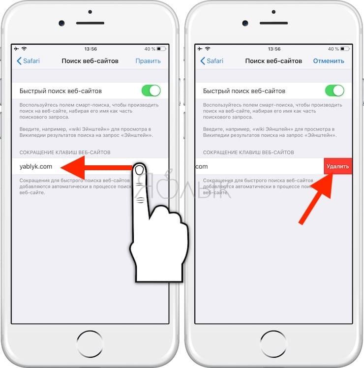 Как проверить наличие или удалить сайт из Быстрого поиска по веб-сайтам Safari