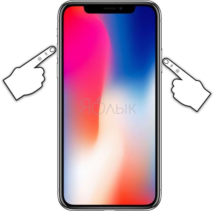 Как сделать скриншот на iPhone X, iPhone Xs, iPhone Xs Max и iPhone Xr
