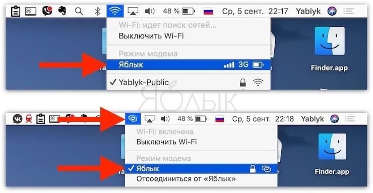 iPhone в Режиме модема для Mac, или как раздать интернет с телефона на компьютер