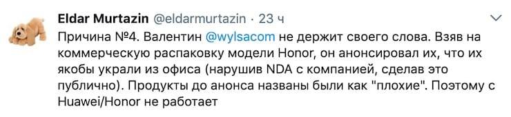 Муртазин против Wylsacom.