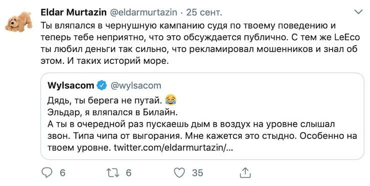 намекнул на продажность Wylsacom.