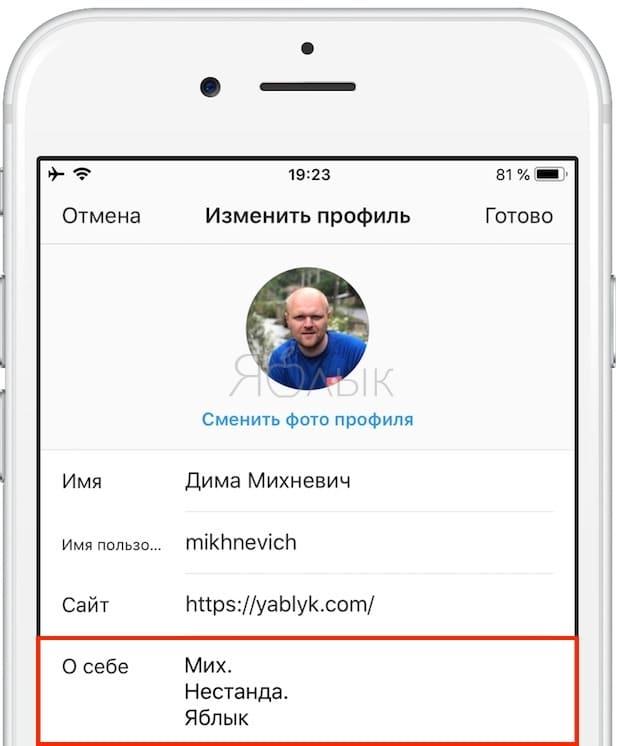 Как разместить информацию о профиле Instagram в несколько строк