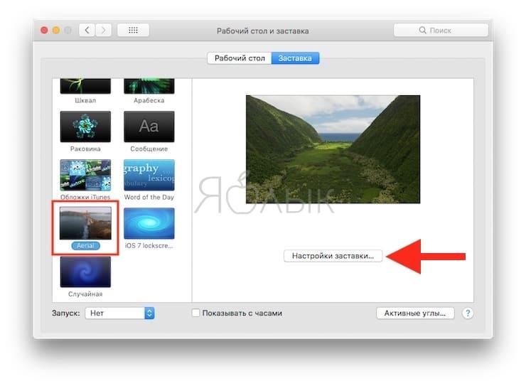 Как установить видеозаставки с Apple TV на Mac