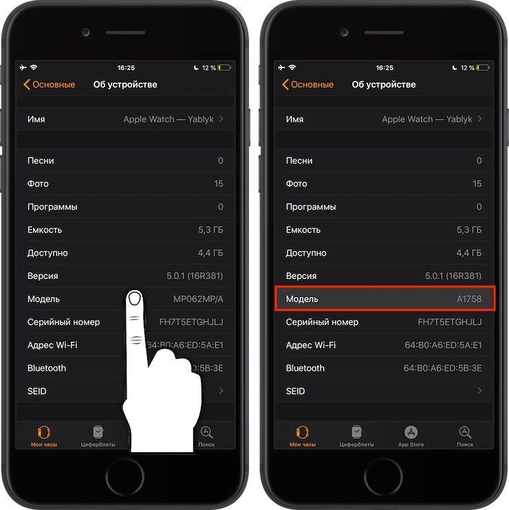 Как узнать заводской номер модели Apple Watch на iPhone