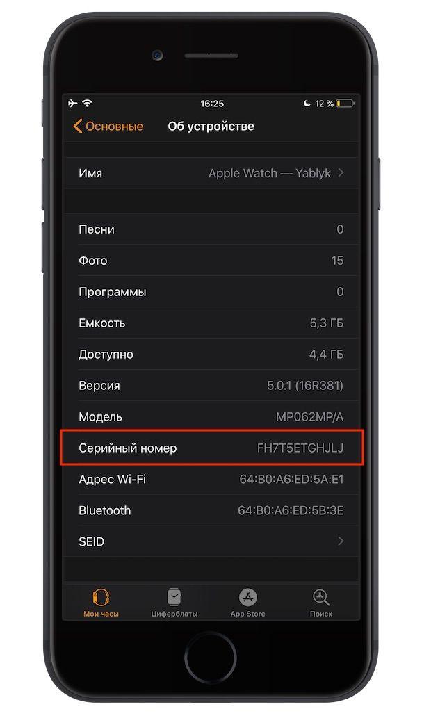 Как определить серийный номер Apple Watch на iPhone