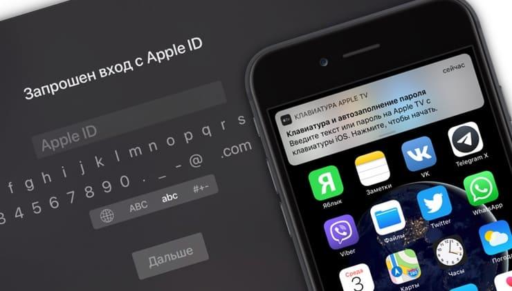 Автозаполнения паролей на Apple TV: как пользоваться