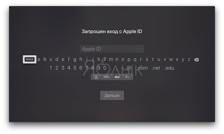 Автозаполнения паролей на Apple TV, или как быстро ввести пароль с iPhone на приставке