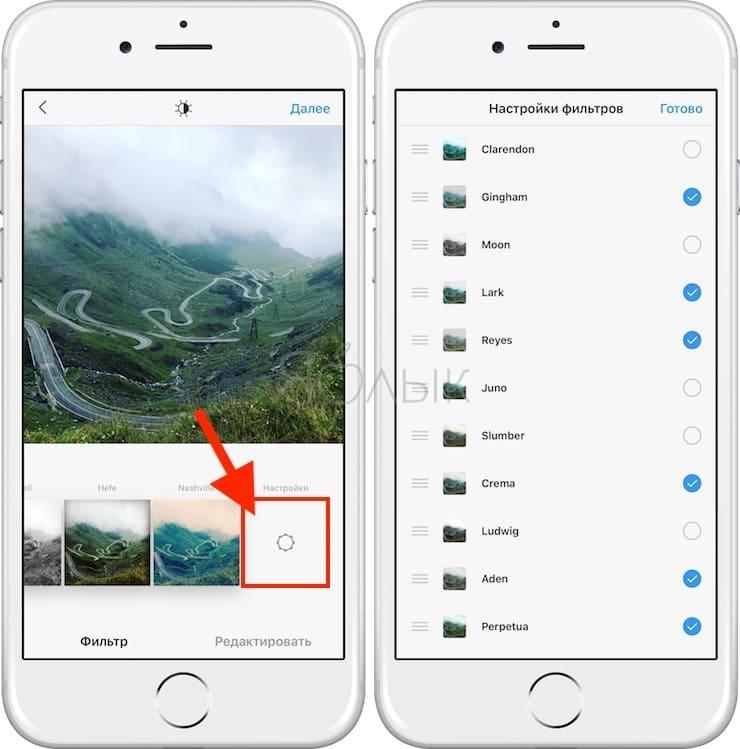 Как спрятать неиспользуемыефильтры в Instagram