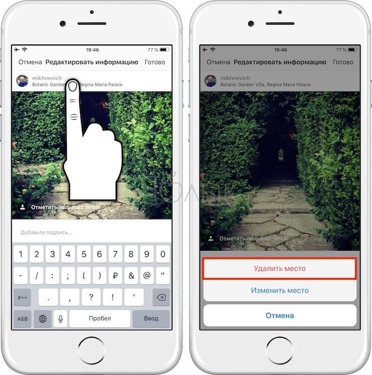Как удалить геолокационные данные с фотографии Instagram?