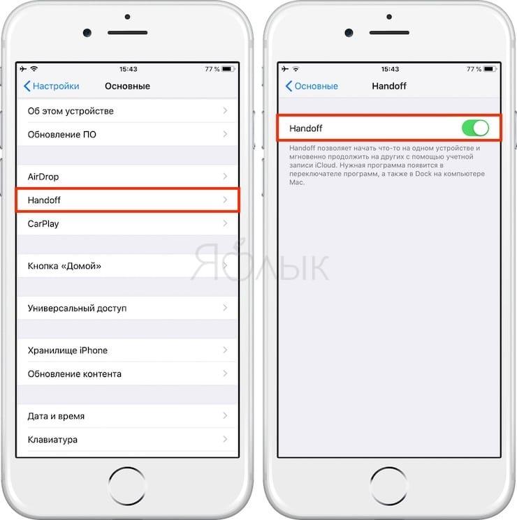 handoff в iOS