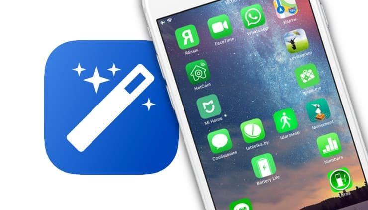 Как расставить иконки на iPhone и iPad в любое место экрана