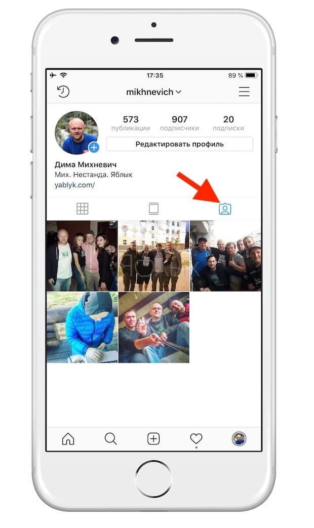 Как в Инстаграм скрыть фото, на которых вы были отмечены