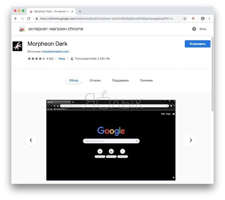 Как включить темный режим в Google Chrome с помощью темной темы