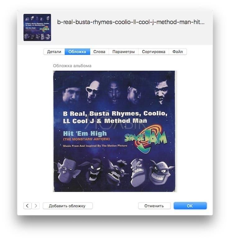 Как добавить любую песню в свой плейлист Apple Music, если ее нет в сервисе