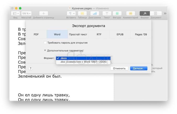 Как сохранять файлы Pages в формате Word (doc, docx) на Mac