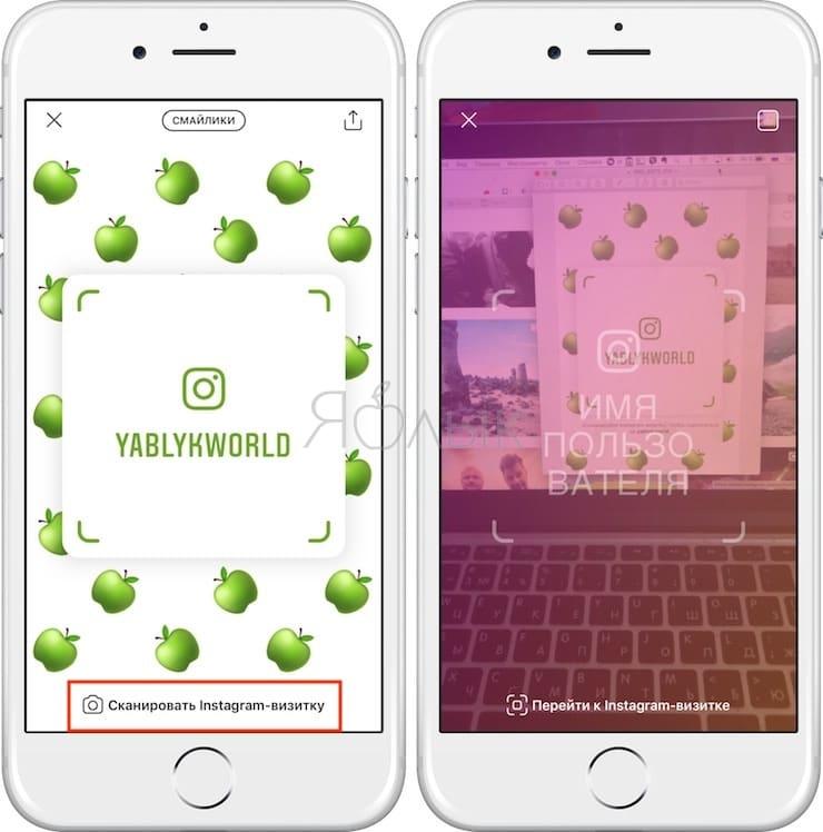 Как сканировать Именной ярлык в Инстаграм