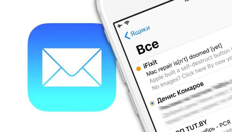 Как пользоваться флажками в Mail (Почте) на iOS