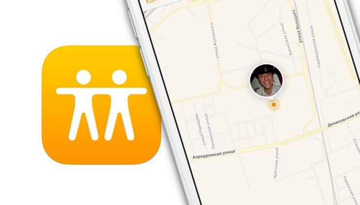 «Найти друзей», или как смотреть местонахождение знакомых на iPhone и iPad