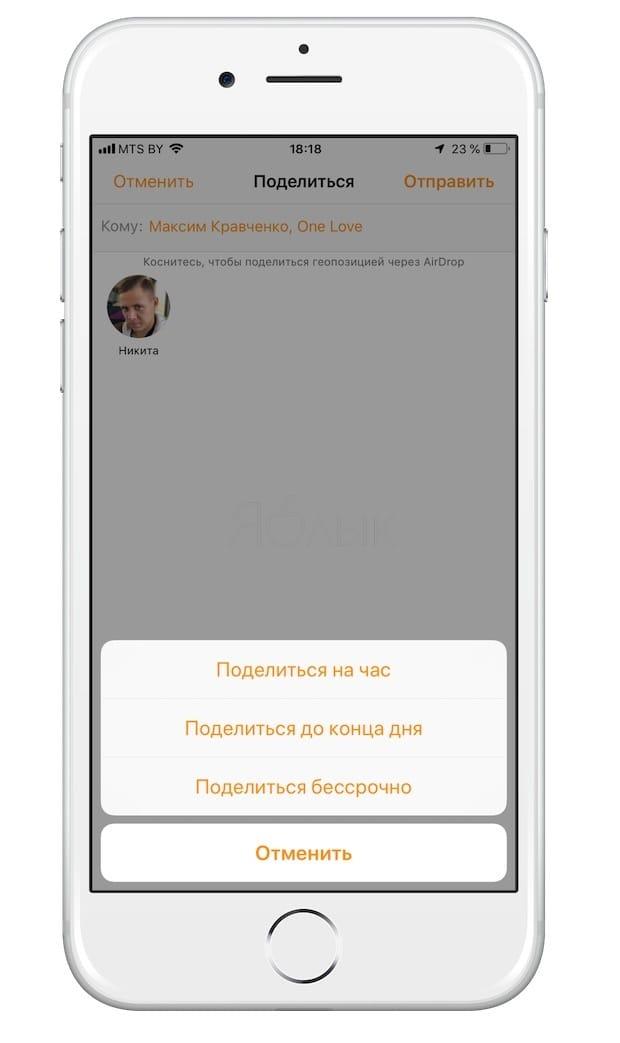 «Найти друзей» на iPhone